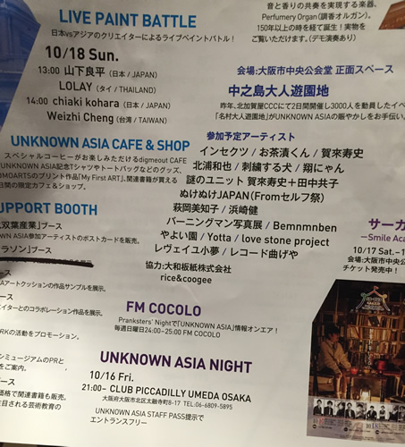 20151017unknownAsia02.jpg